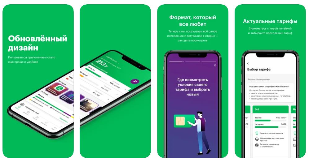 приложение мегафон ios