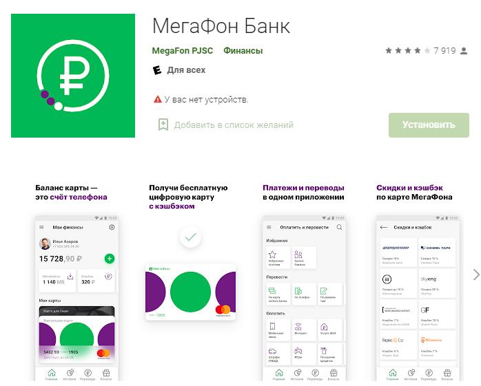 МегаФон Банк приложение андроид