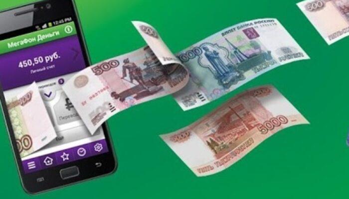 Мегафон Деньги