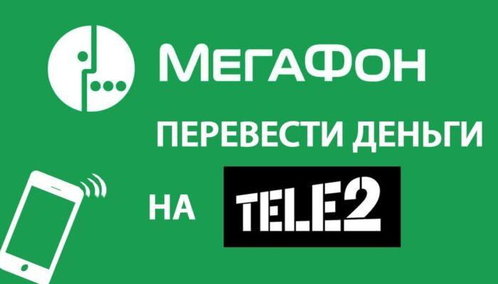 перевести деньги из Мегафона абоненту Теле2