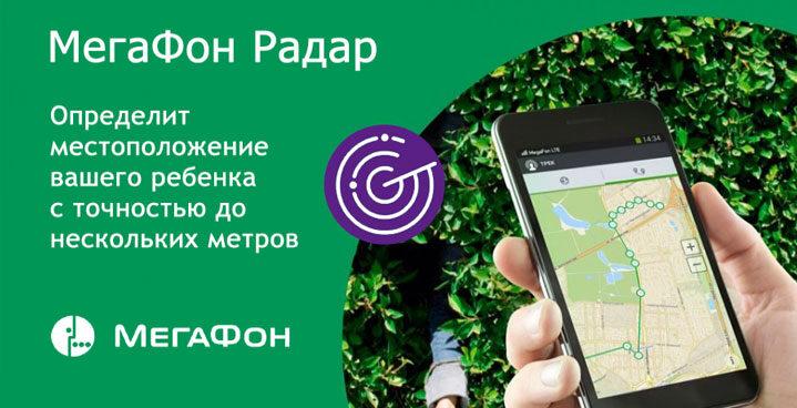 мегафон радар