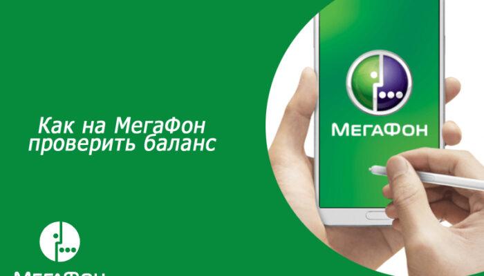 проверить баланс на Мегафоне