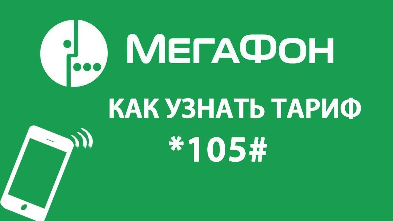 тариф на мегафоне