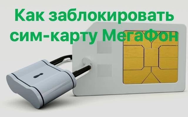 заблокировать свою сим-карту Мегафон