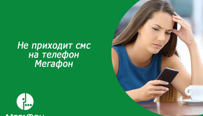 не приходят смс на телефон Мегафон