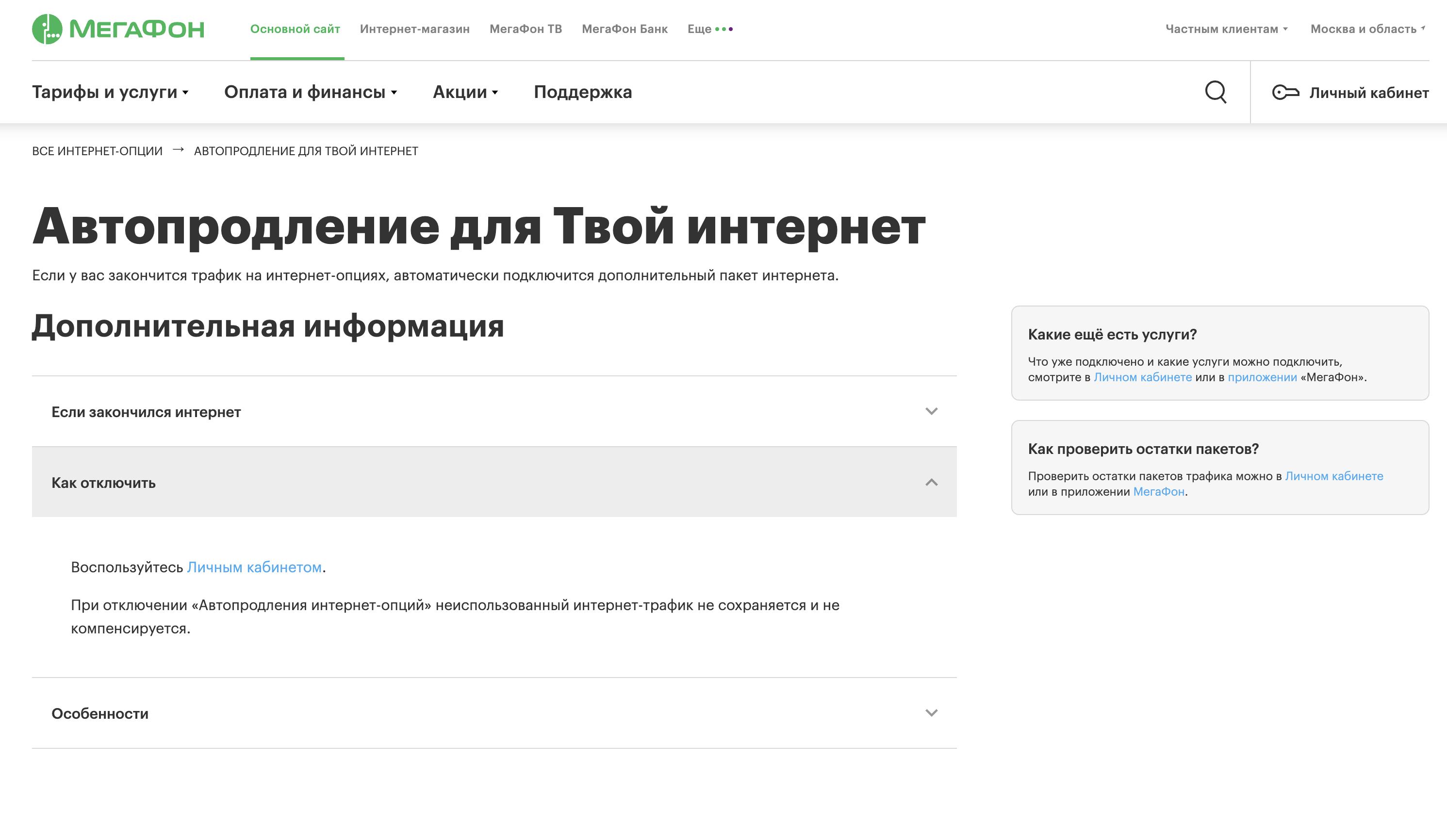 отключение услуги автоматического продления интернета Твой Интернет