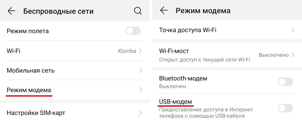 как поделиться гигабайтами с мегафона на теле2 (режим модема)