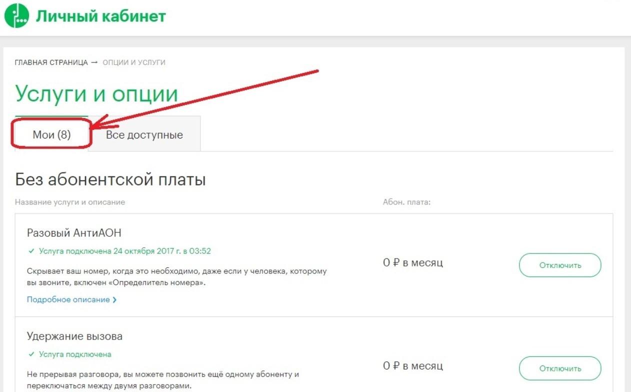 мегафон как узнать подключенные услуги и подписки - мои услуги