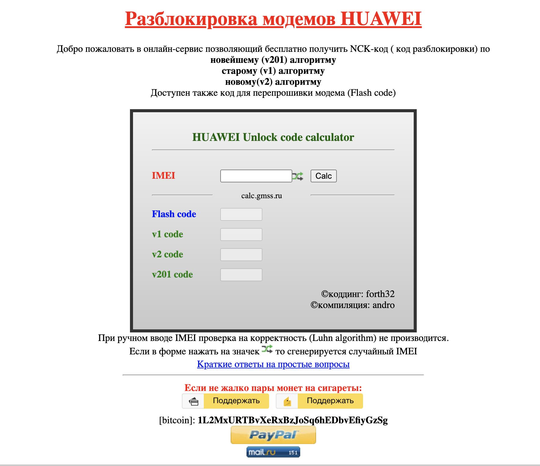 calc.gmss.ru - перепрошить модем мегафон