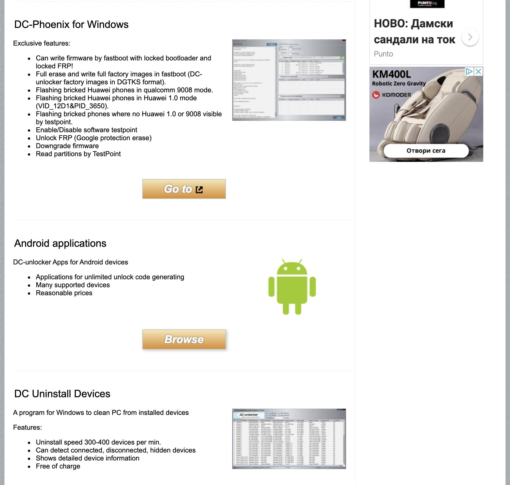 перепрошить модем мегафон на сайте www.dc-unlocker.com