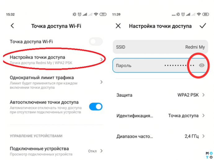 как раздать интернет с телефона мегафона на мегафон