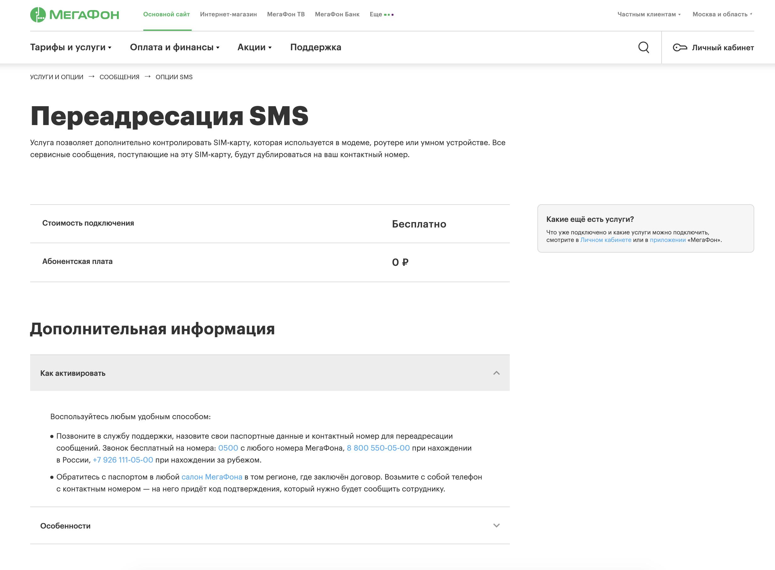 как сделать переадресацию звонков и смс с мегафона на мтс